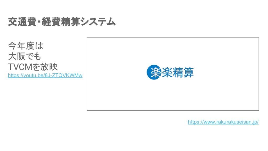 交通費・経費精算システム 今年度は 大阪でも TVCMを放映 https://youtu.be...