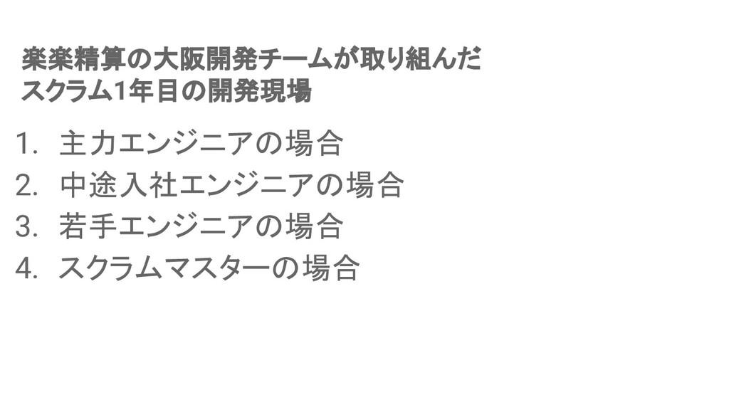 楽楽精算の大阪開発チームが取り組んだ スクラム1年目の開発現場 1. 主力エンジニアの場合 2...