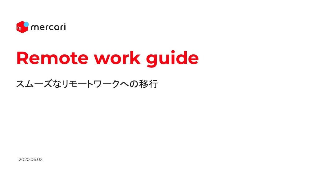 スムーズなリモートワークへの移行 2020.06.02 Remote work guide