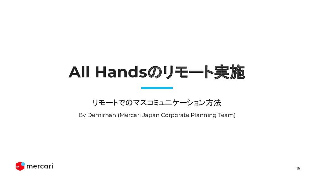 15 All Handsのリモート実施 リモートでのマスコミュニケーション方法 By Demi...