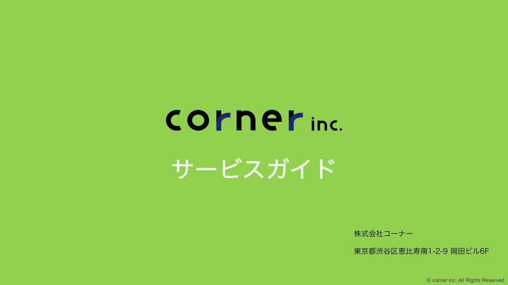 © corner inc. All Rights Reserved. αʔϏεΨΠυ גࣜձࣾ...