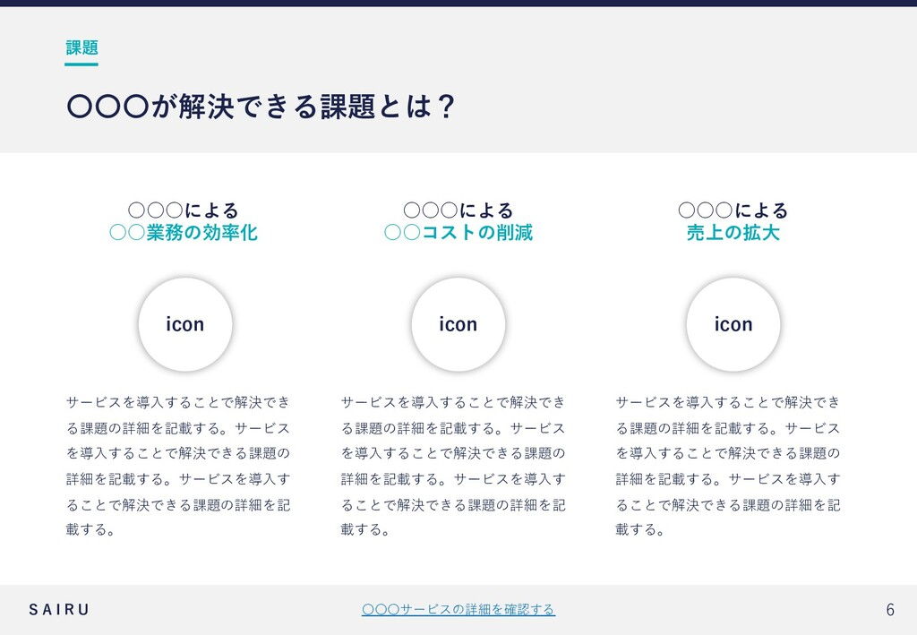 S A I R U 〇〇〇サービスの詳細を確認する 6 課題 〇〇〇が解決できる課題とは? サ...