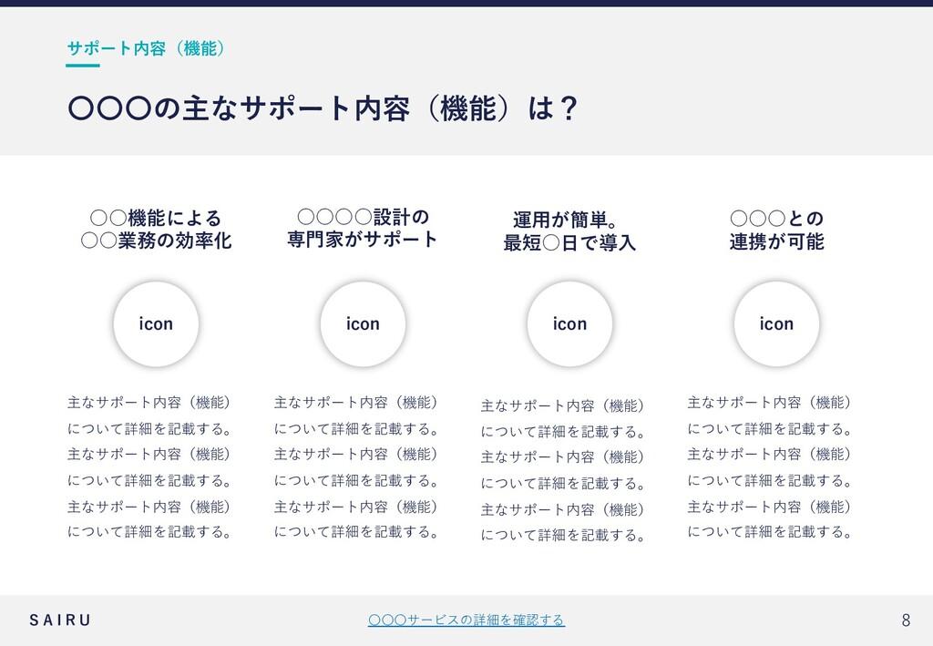 S A I R U 〇〇〇サービスの詳細を確認する 8 サポート内容(機能) 〇〇〇の主なサポ...