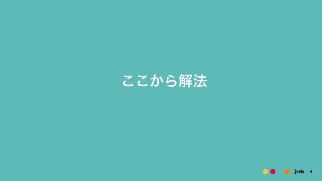 4 ͔͜͜Βղ๏
