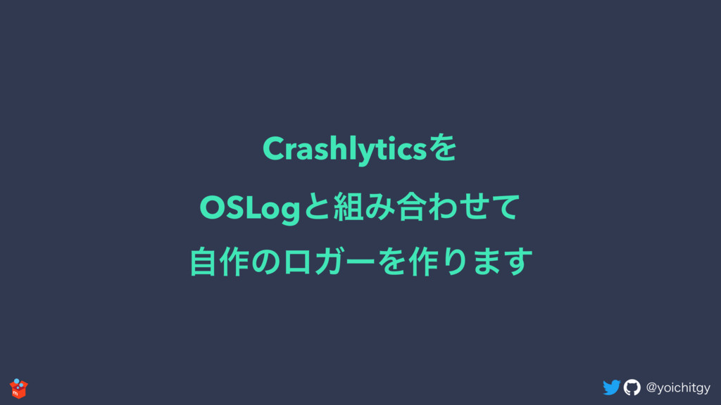 !ZPJDIJUHZ CrashlyticsΛ OSLogͱΈ߹Θͤͯ ࣗ࡞ͷϩΨʔΛ࡞Γ·͢