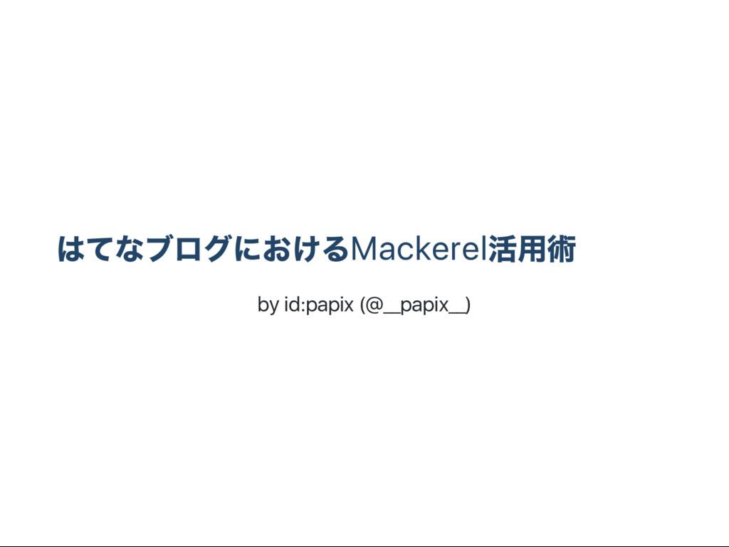 はてなブログにおけるMackerel 活用術 by id:papix (@__papix__)
