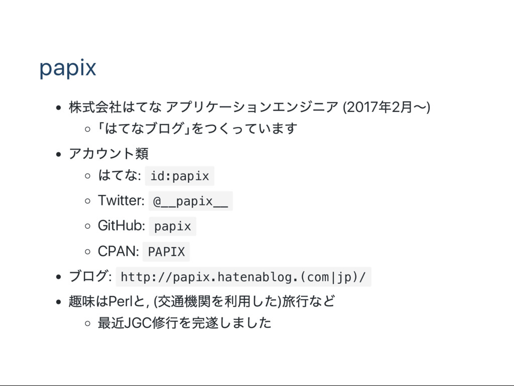 papix 株式会社はてな アプリケー ションエンジニア (2017 年2 月~) 「 はてな...