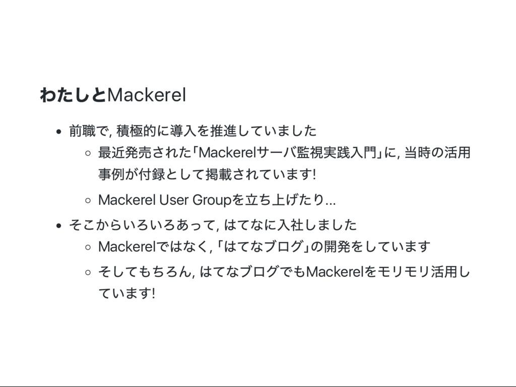 わたしとMackerel 前職で, 積極的に導入を推進していました 最近発売された「Macke...