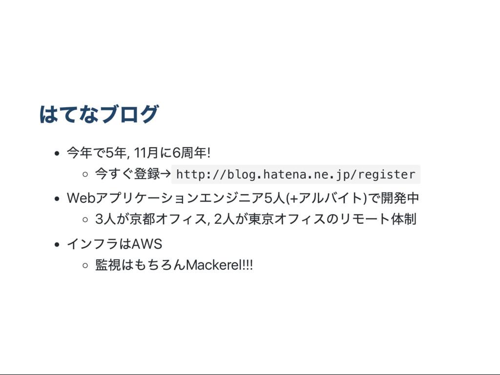 はてなブログ 今年で5 年, 11 月に6 周年! 今すぐ登録→ h t t p : / / ...