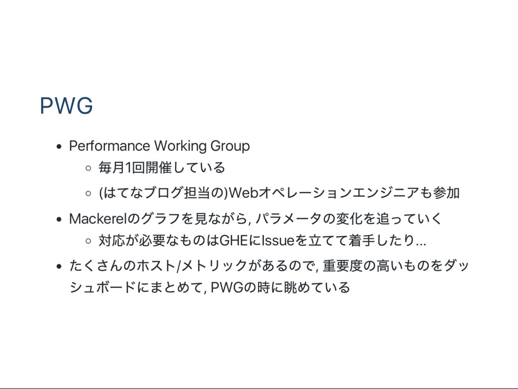 PWG Performance Working Group 毎月1 回開催している ( はてな...