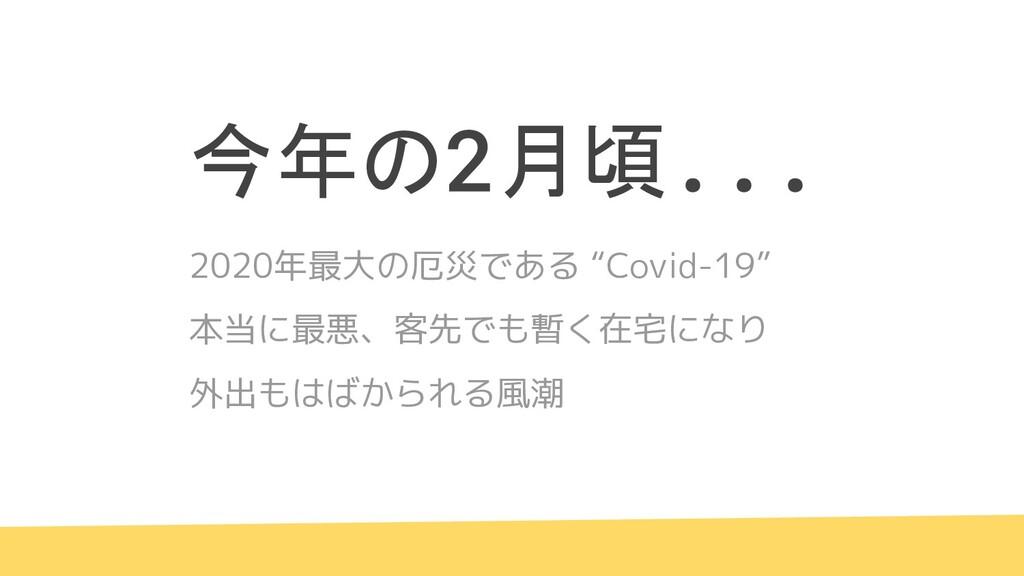 """2020年最大の厄災である """"Covid-19"""" 本当に最悪、客先でも暫く在宅になり 外出もは..."""