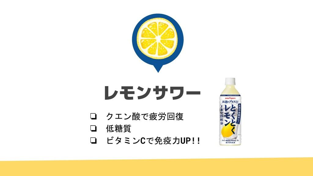 ❏ クエン酸で疲労回復 ❏ 低糖質 ❏ ビタミン で免疫力 レモンサワー