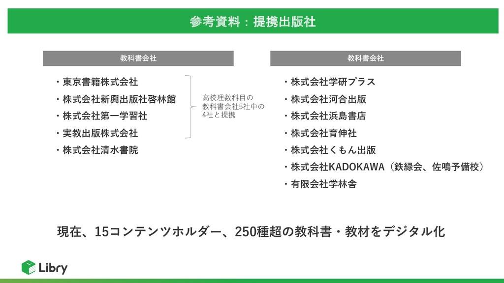 """(*(""""εΫʔϧΛޭͤ͞ΔͨΊͷఏҊ 参考資料:提携出版社 ・東京書籍株式会社 ・株式会社新..."""