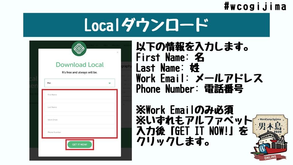 Localダウンロード 以下の情報を⼊⼒します。 FirstName:名 LastNam...