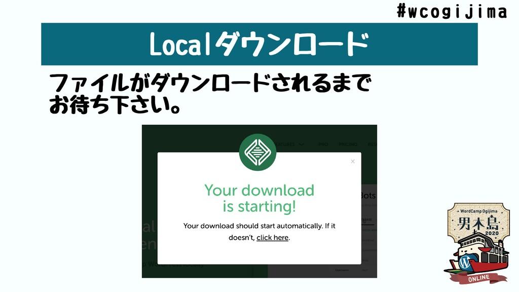 Localダウンロード ファイルがダウンロードされるまで お待ち下さい。 #wcogijima