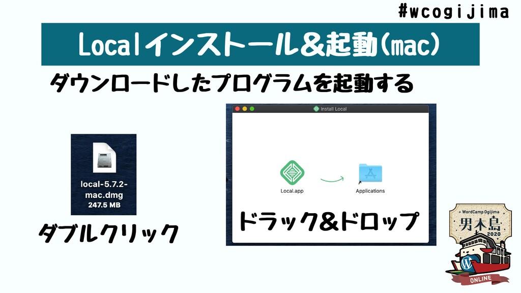 Localインストール&起動(mac) ダウンロードしたプログラムを起動する ダブルクリック ...
