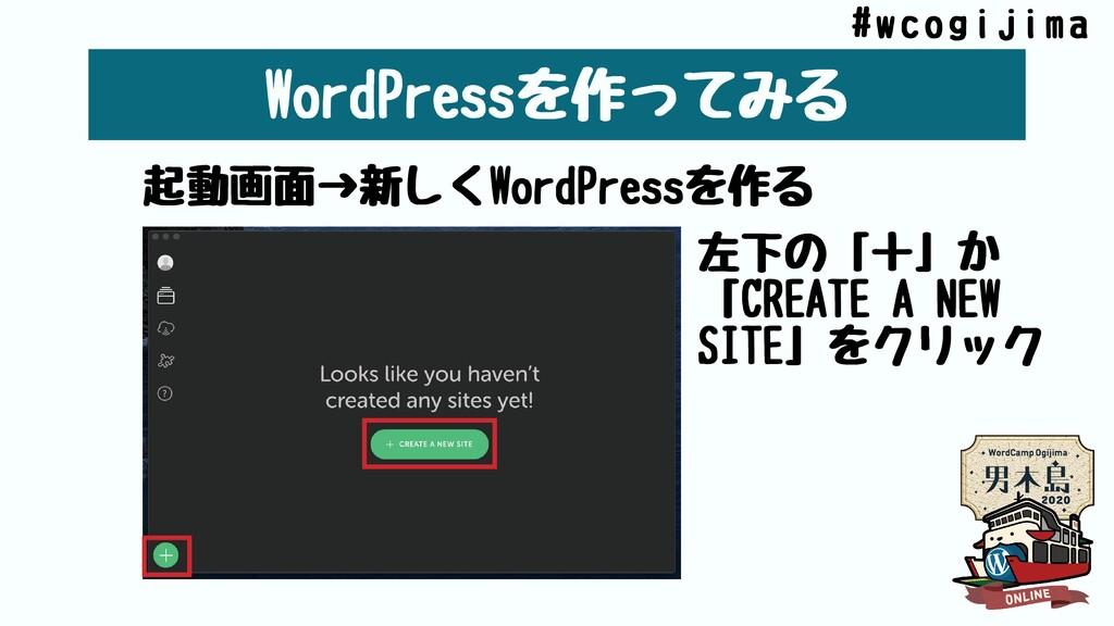 WordPressを作ってみる 起動画⾯→新しくWordPressを作る 左下の「+」か 「C...