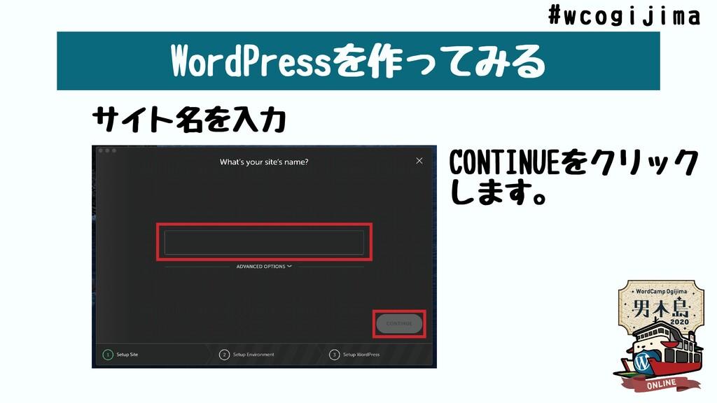 WordPressを作ってみる サイト名を⼊⼒ CONTINUEをクリック します。 #wco...