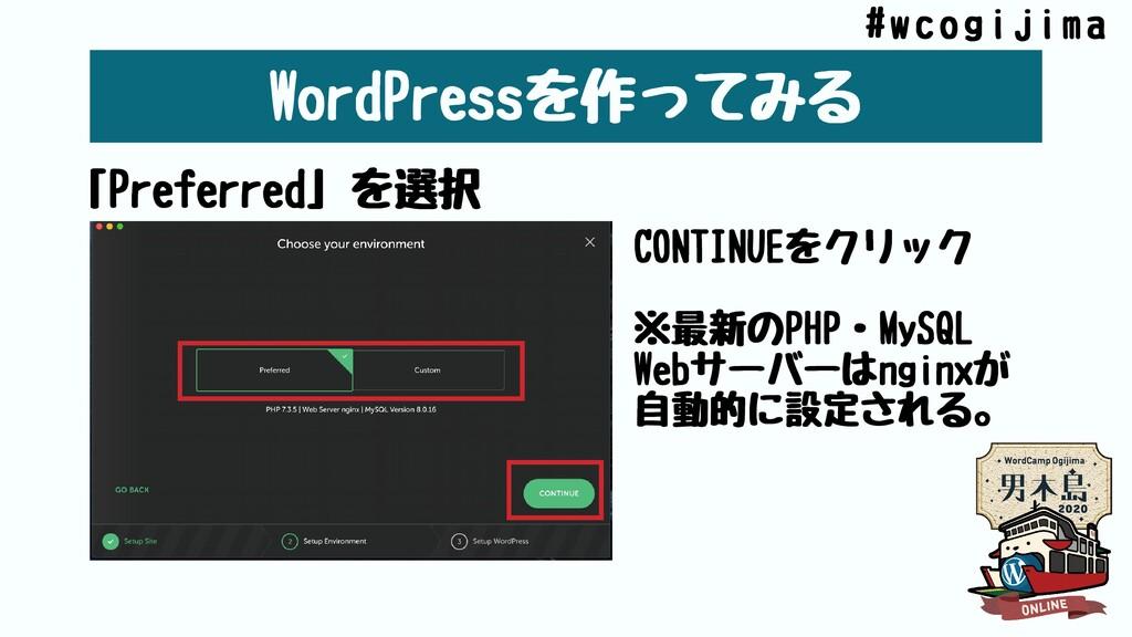WordPressを作ってみる 「Preferred」を選択 CONTINUEをクリック ※最...
