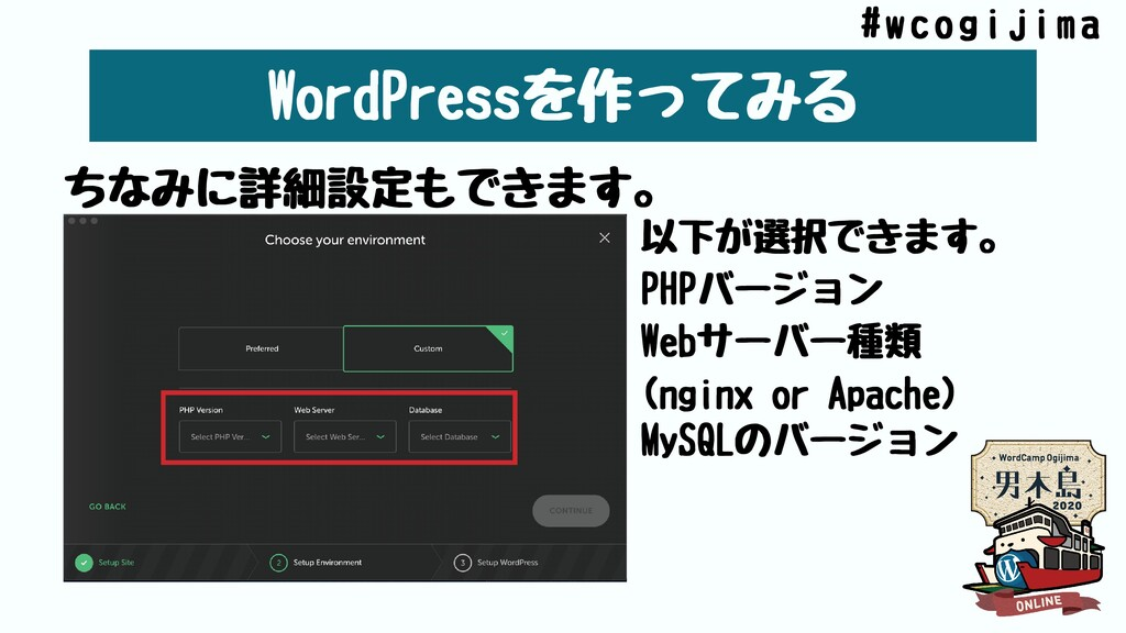 WordPressを作ってみる ちなみに詳細設定もできます。 以下が選択できます。 PHPバー...
