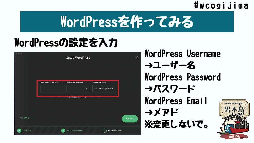 WordPressを作ってみる WordPressの設定を⼊⼒ WordPressUsern...