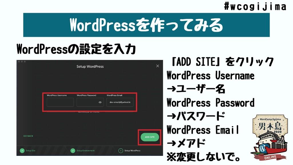 WordPressを作ってみる WordPressの設定を⼊⼒ 「ADDSITE」をクリック...