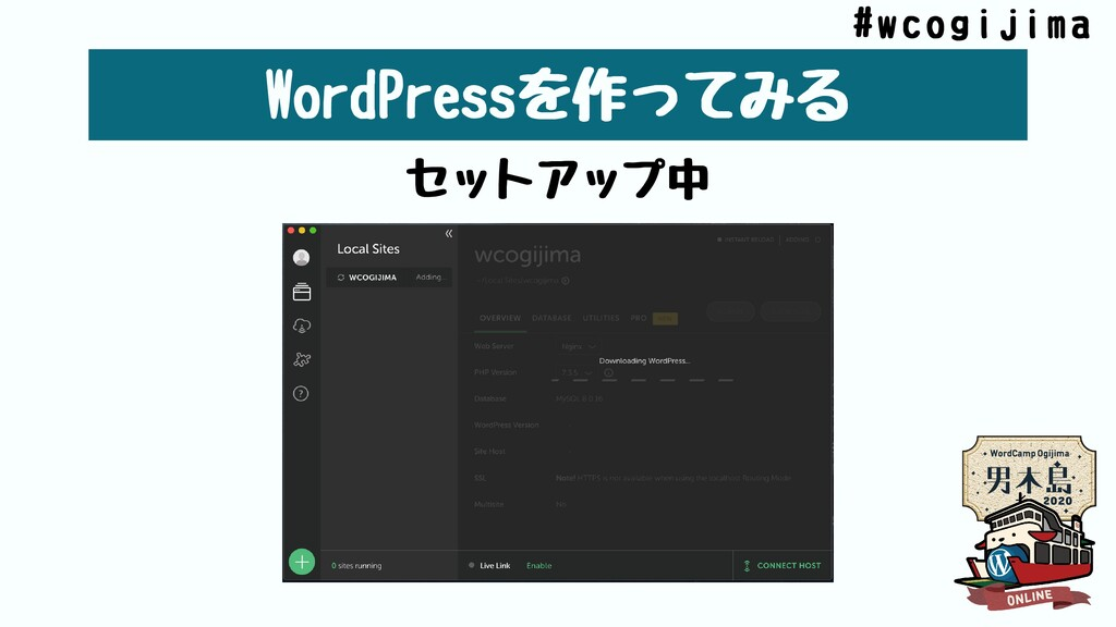 WordPressを作ってみる セットアップ中 #wcogijima