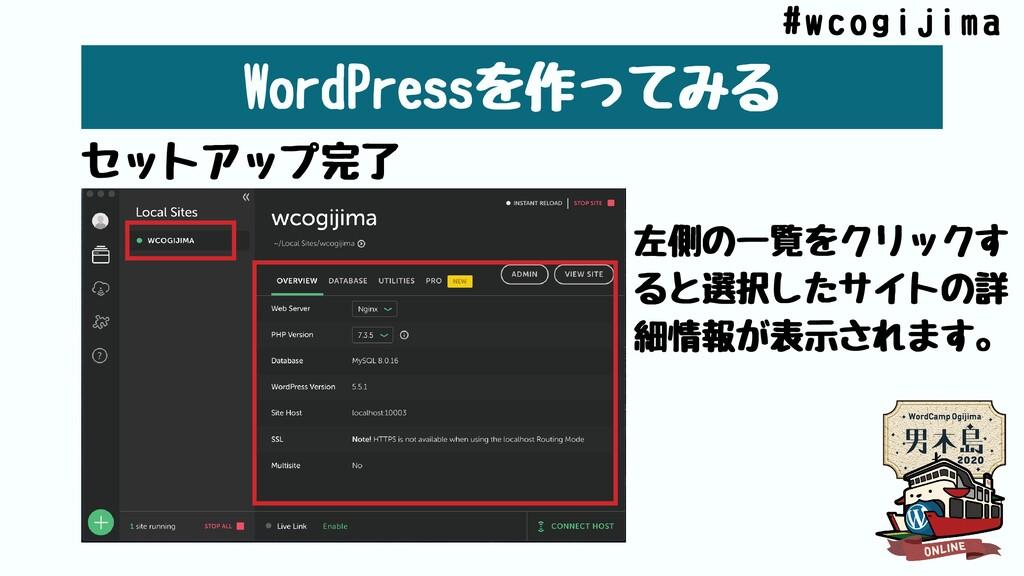 WordPressを作ってみる セットアップ完了 左側の⼀覧をクリックす ると選択したサイトの...