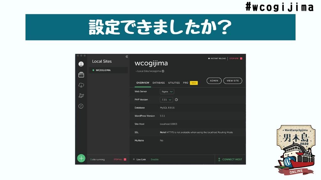 設定できましたか? #wcogijima