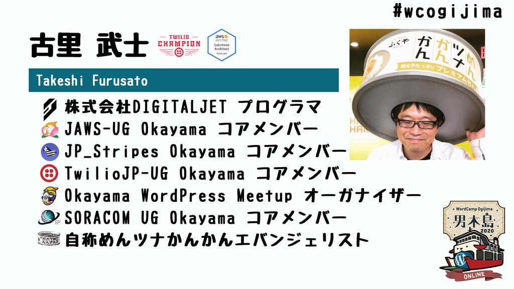 株式会社DIGITALJETプログラマ JAWS-UGOkayamaコアメンバー JP_...