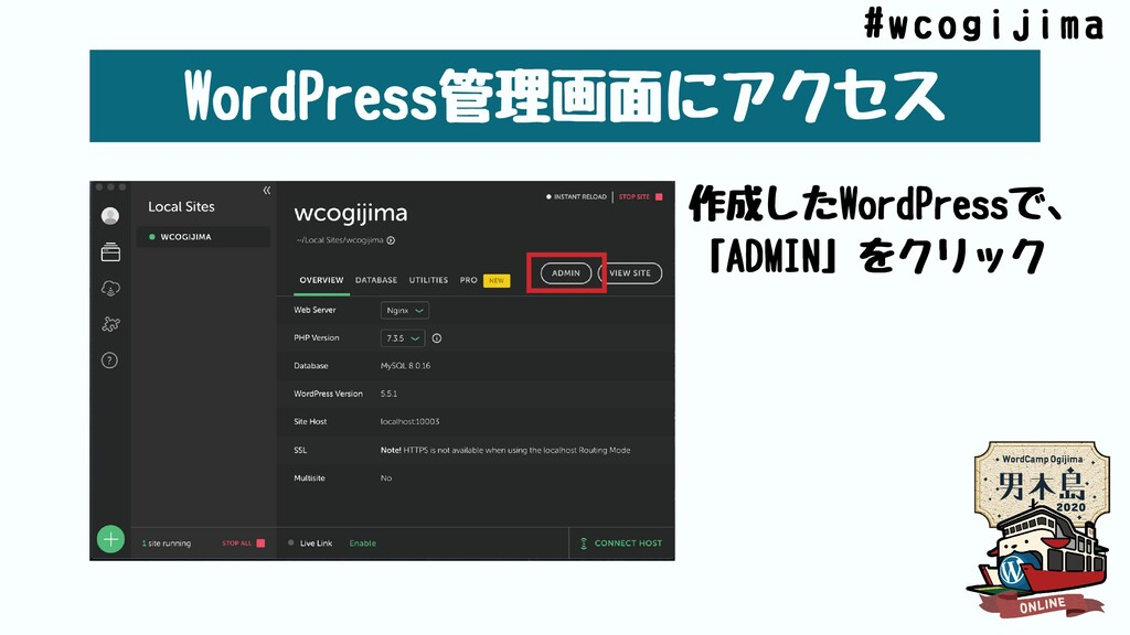 WordPress管理画⾯にアクセス 作成したWordPressで、 「ADMIN」をクリック...