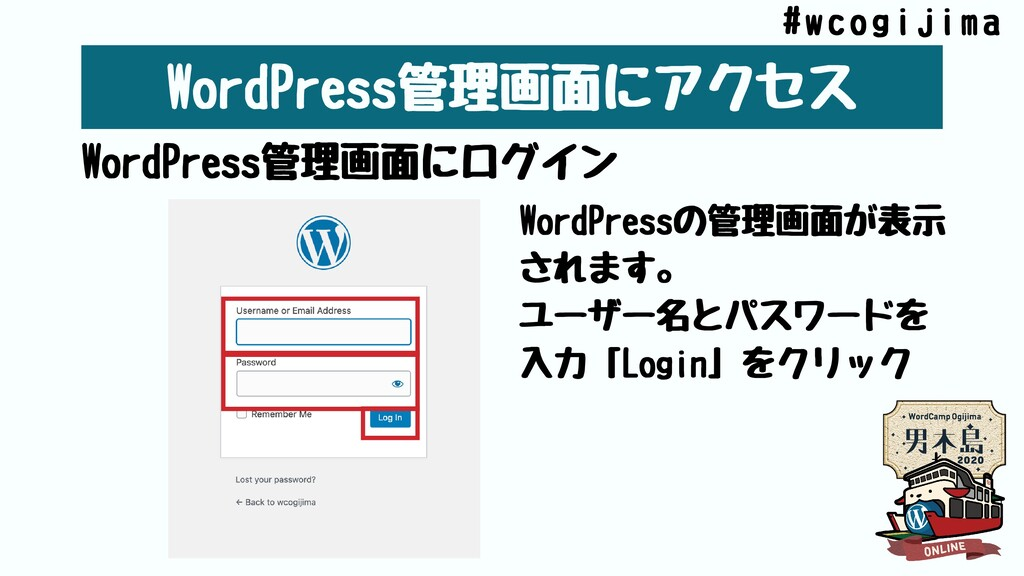 WordPress管理画⾯にアクセス WordPress管理画⾯にログイン WordPress...