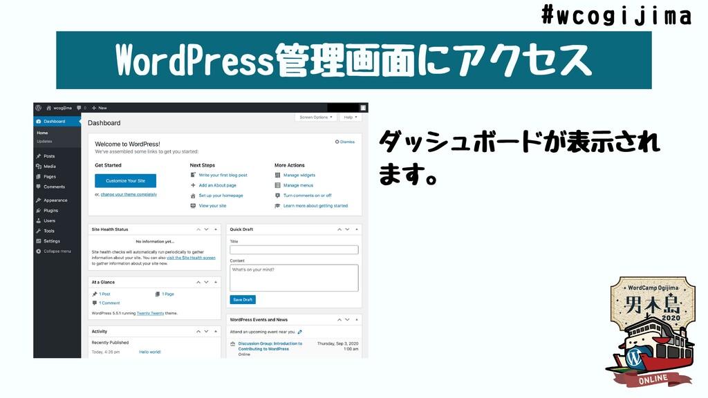 WordPress管理画⾯にアクセス ダッシュボードが表⺬され ます。 #wcogijima