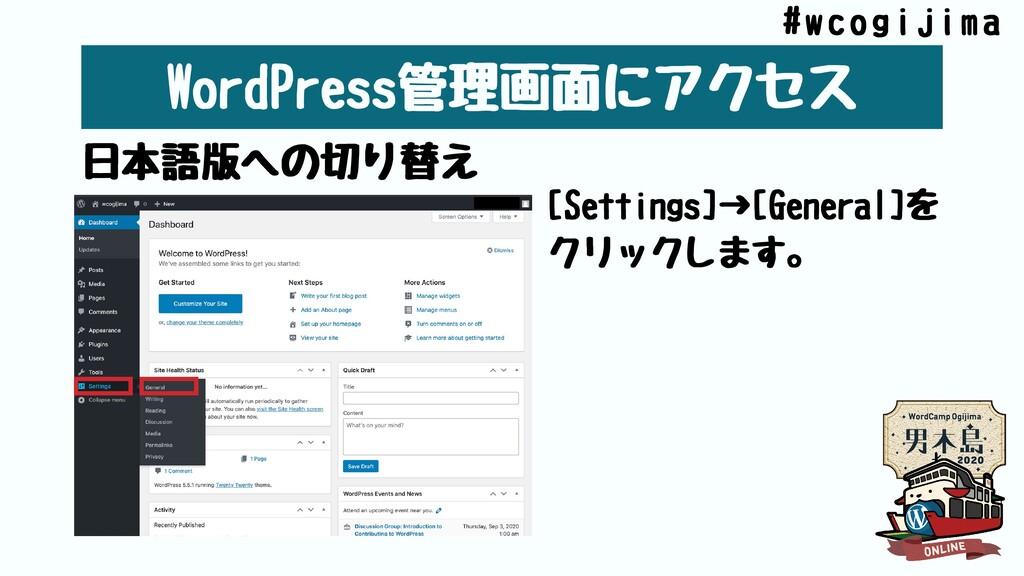 WordPress管理画⾯にアクセス ⽇本語版への切り替え [Settings]→[Gener...