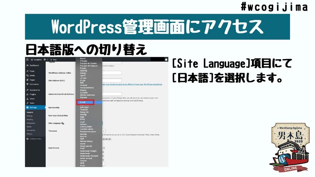 WordPress管理画⾯にアクセス ⽇本語版への切り替え [SiteLanguage]項⽬...