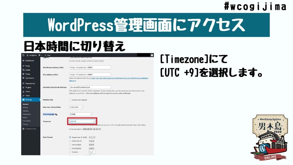 WordPress管理画⾯にアクセス ⽇本時間に切り替え [Timezone]にて [UTC...