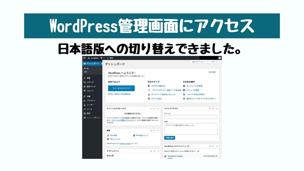 WordPress管理画⾯にアクセス ⽇本語版への切り替えできました。