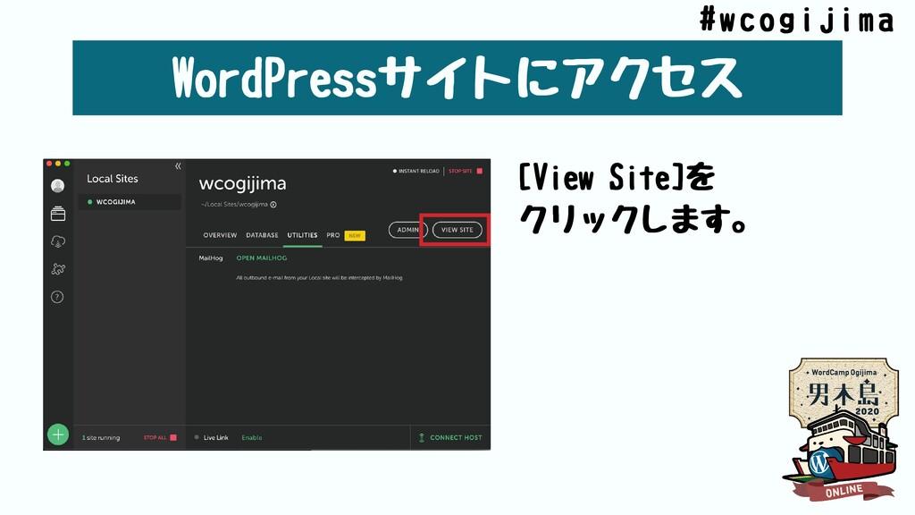 WordPressサイトにアクセス [ViewSite]を クリックします。 #wcogij...