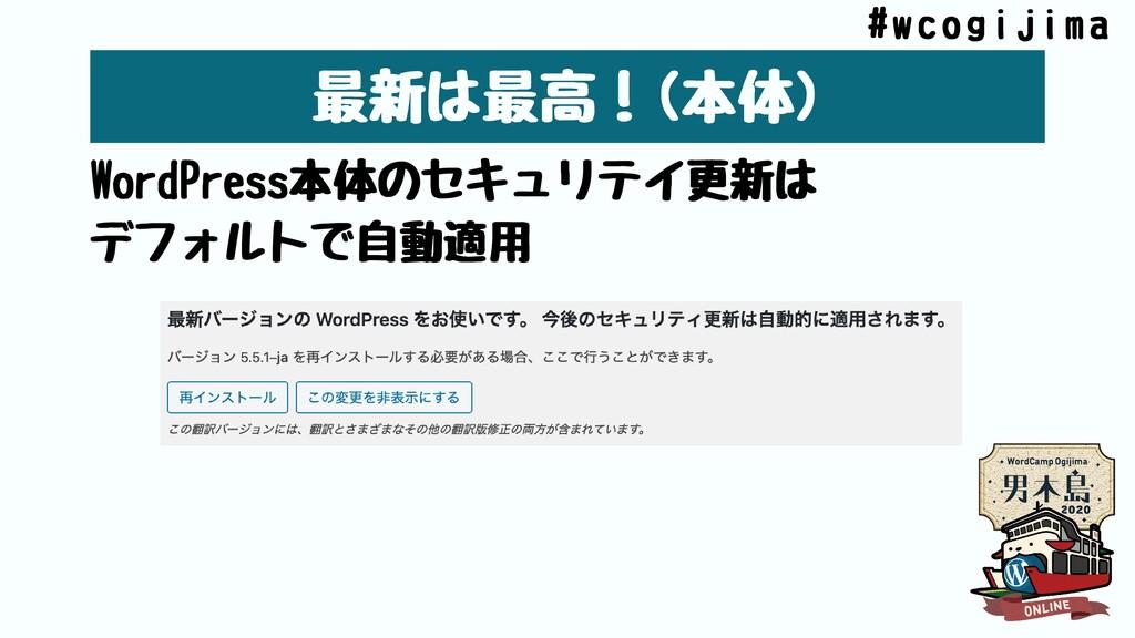最新は最⾼!(本体) WordPress本体のセキュリテイ更新は デフォルトで⾃動適⽤ #wc...