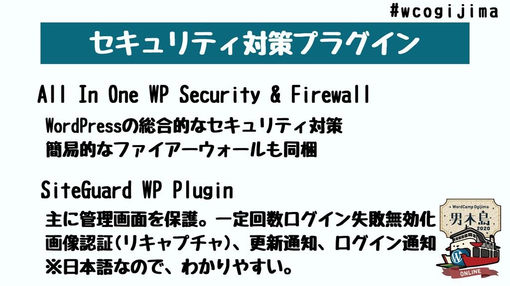 セキュリティ対策プラグイン AllInOneWPSecurity&Firewall...