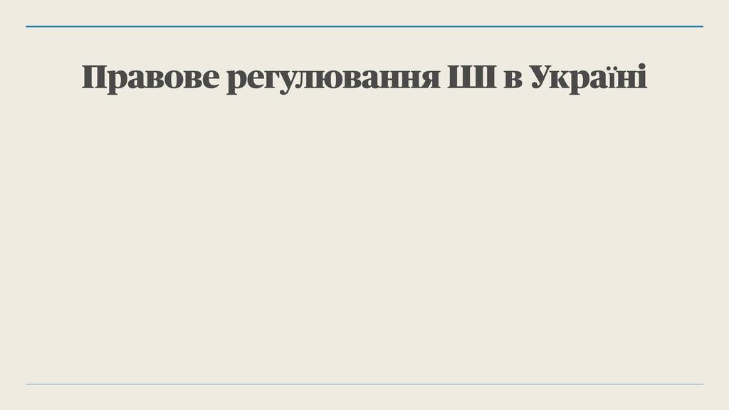 Правове регулювання ШІ в Україні