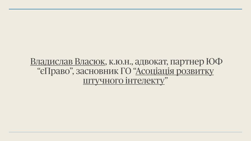 """Владислав Власюк, к.ю.н., адвокат, партнер ЮФ """"..."""