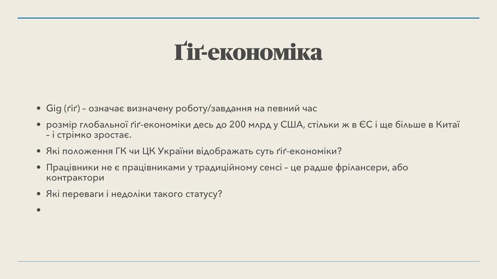 Ґіґ-економіка • Gig (ґіґ) – означає визначену р...