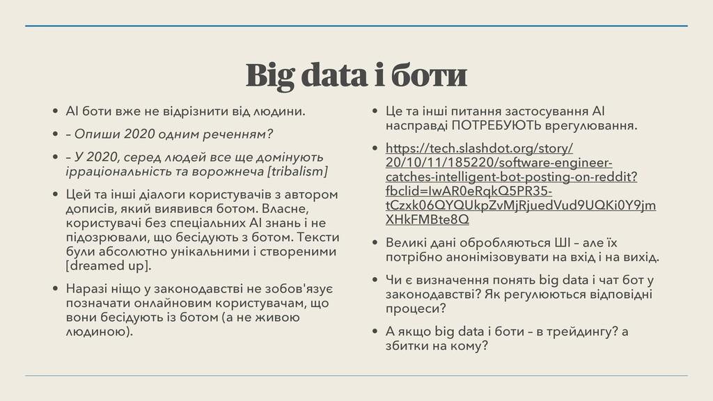 Big data і боти • АІ боти вже не відрізнити від...