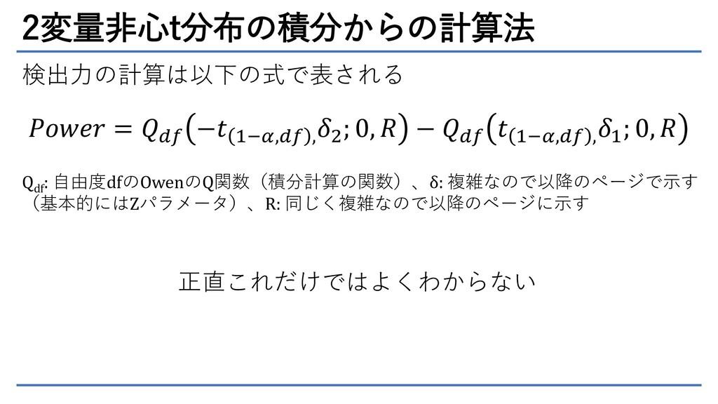 2変量非心t分布の積分からの計算法 検出力の計算は以下の式で表される 𝑃𝑜𝑤𝑒𝑟 = 𝑄𝑑𝑓 ...