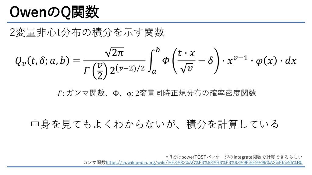 OwenのQ関数 2変量非心t分布の積分を示す関数 𝑄𝑣 𝑡, 𝛿; 𝑎, 𝑏 = 2𝜋 𝛤 ...