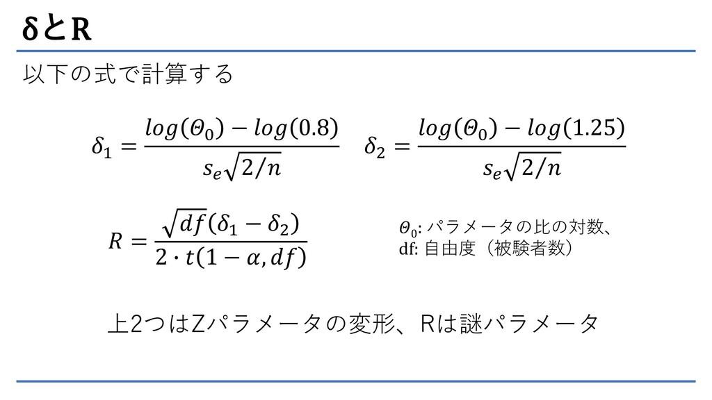 δとR 𝛿1 = 𝑙𝑜𝑔 𝛩0 − 𝑙𝑜𝑔 0.8 𝑠𝑒 Τ 2 𝑛 𝛿2 = 𝑙𝑜𝑔 𝛩0 ...