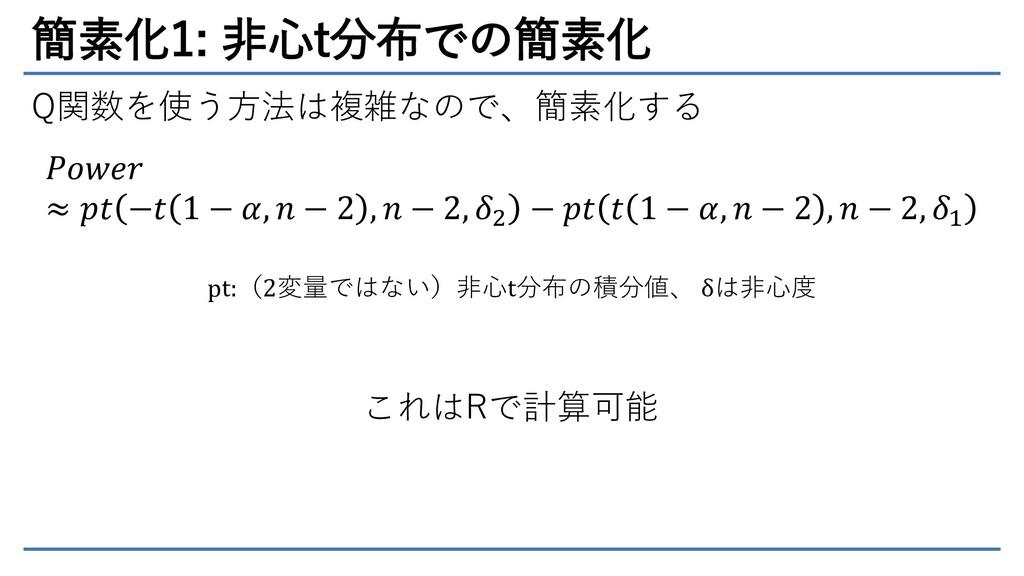 簡素化1: 非心t分布での簡素化 Q関数を使う方法は複雑なので、簡素化する 𝑃𝑜𝑤𝑒𝑟 ≈ 𝑝...