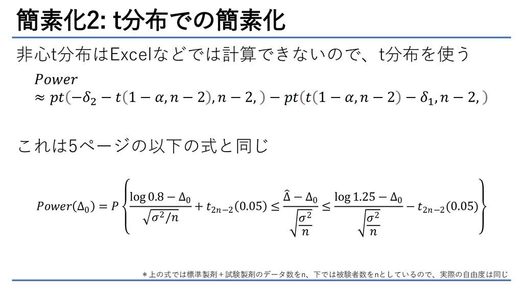 簡素化2: t分布での簡素化 非心t分布はExcelなどでは計算できないので、t分布を使う 𝑃...