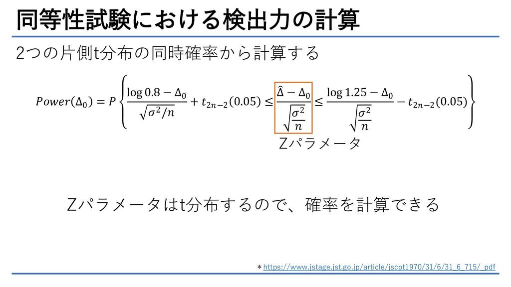 𝑃𝑜𝑤𝑒𝑟 ∆0 = 𝑃 log 0.8 − ∆0 𝜎2/𝑛 + 𝑡2𝑛−2 0.05 ≤ ∆...